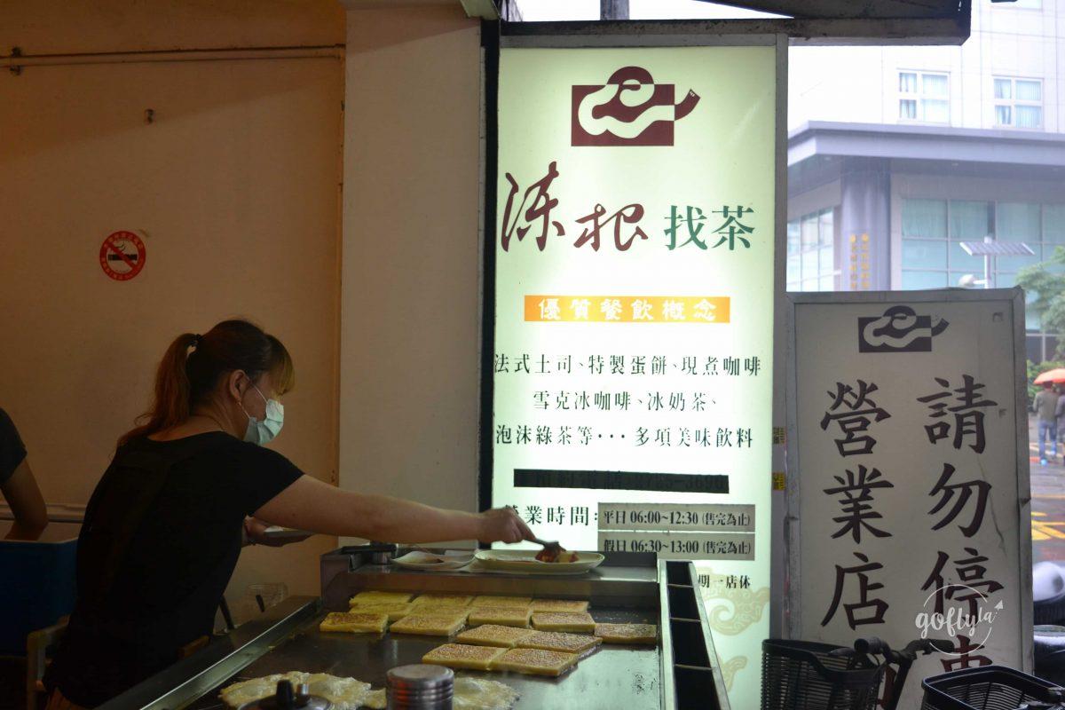 台北美食自由行行程:早餐店必食餐廳!