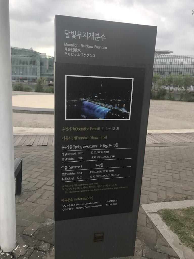 首爾自由行-韓國自由行-韓國旅遊-首爾景點-韓國機票-記得參考月光彩虹噴泉的表演時間因為韓國夏天要差不多8點才日落所以建議觀看8點以後的表演會更美