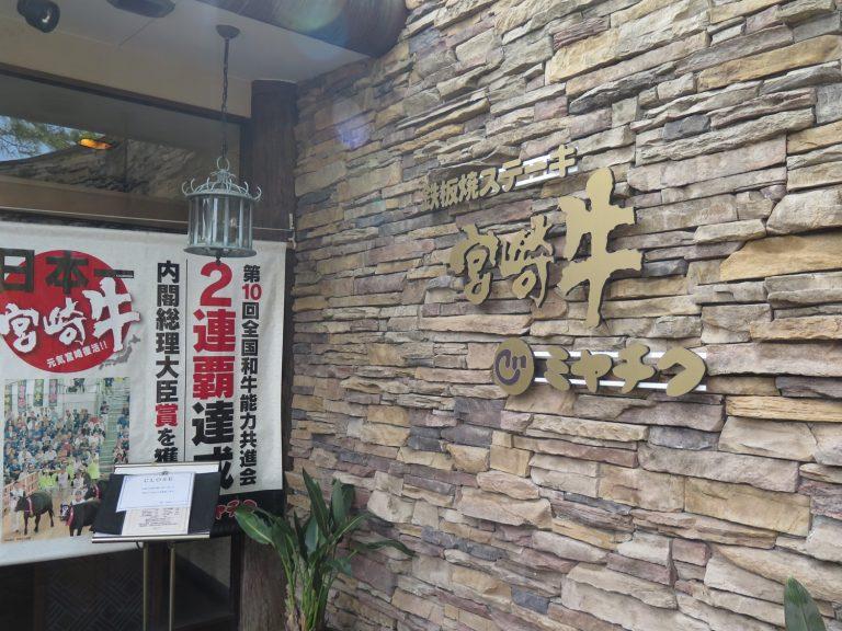 九州自由行-鹿兒島自由行-驅車30分鐘終到達位於Aeon Mall旁的宮崎牛鉄板焼ステーキハウスミヤチク