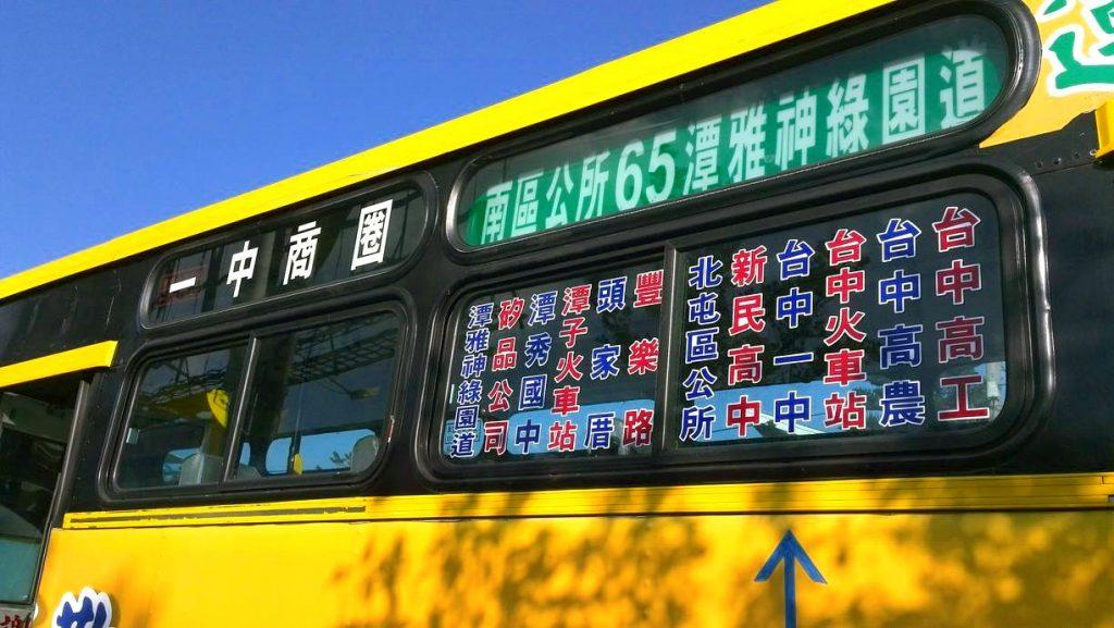 台中自由行-台中好去處-台灣自由行-在台中車站前搭巴士