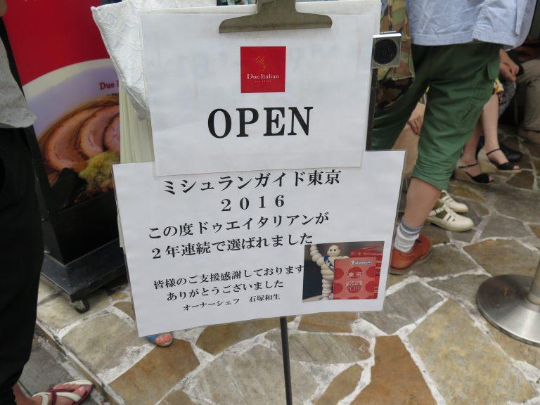 東京自由行-日本自由行-東京必食-201516連續兩屆米芝蓮2017再冧莊