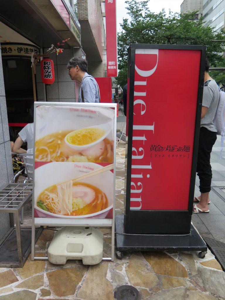東京自由行-日本自由行-東京必食-門口