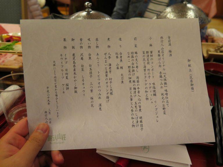 九州自由行-鹿兒島自由行-日本機加酒-今晚享用的溫泉餐單