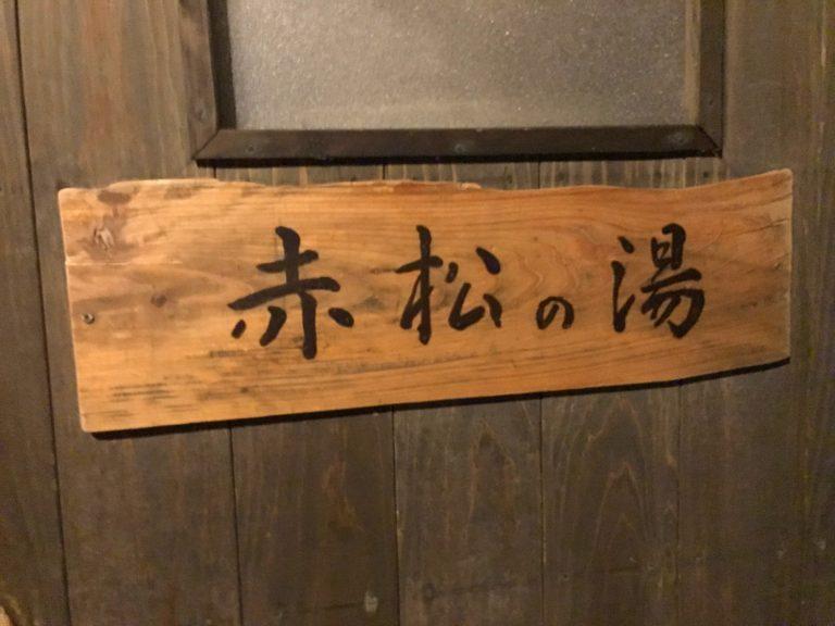 九州自由行-鹿兒島自由行-日本機加酒-我們享用的赤松之湯