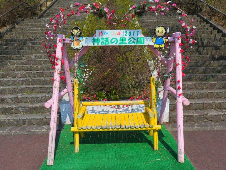 九州自由行-鹿兒島自由行-日本機加酒-原以為3月有花海睇可惜天之氣關係花還沒開可惜