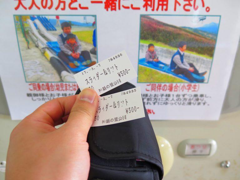 九州自由行-鹿兒島自由行-日本機加酒-吊車券500yen