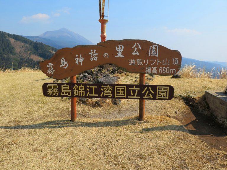 九州自由行-鹿兒島自由行-日本機加酒-數分鐘便成功登頂