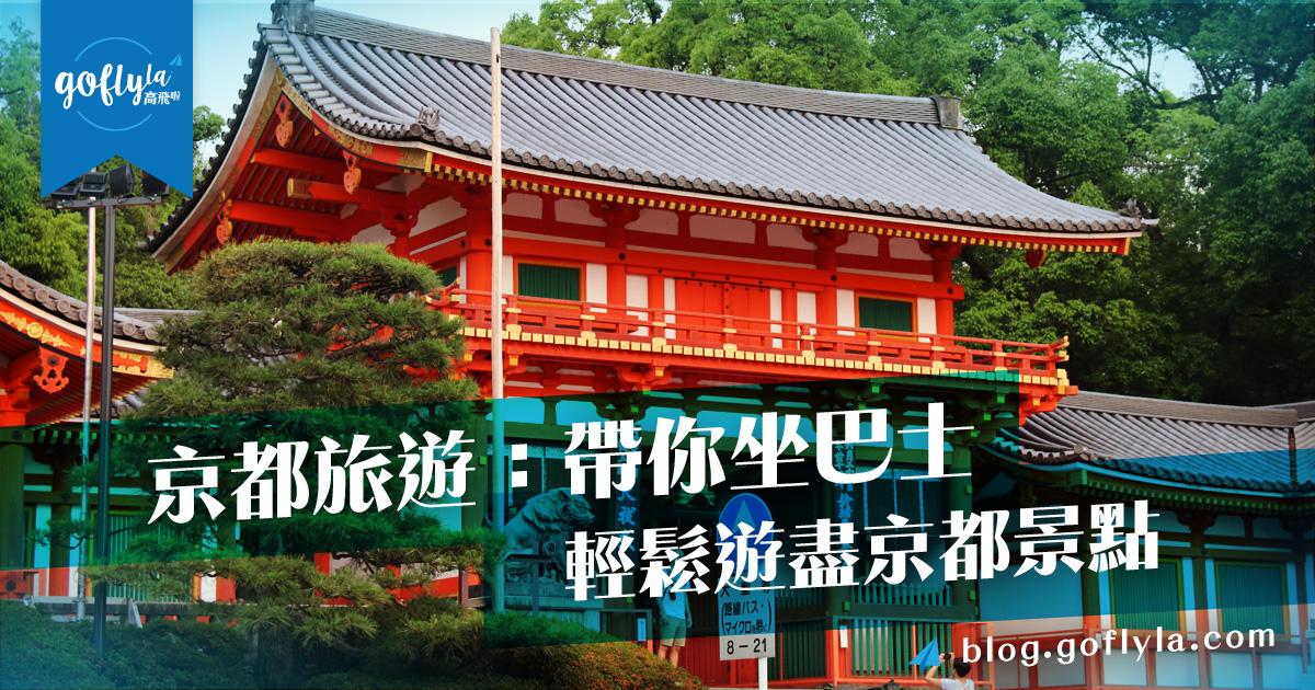 京都旅遊:帶你坐巴士輕鬆遊盡京都景點