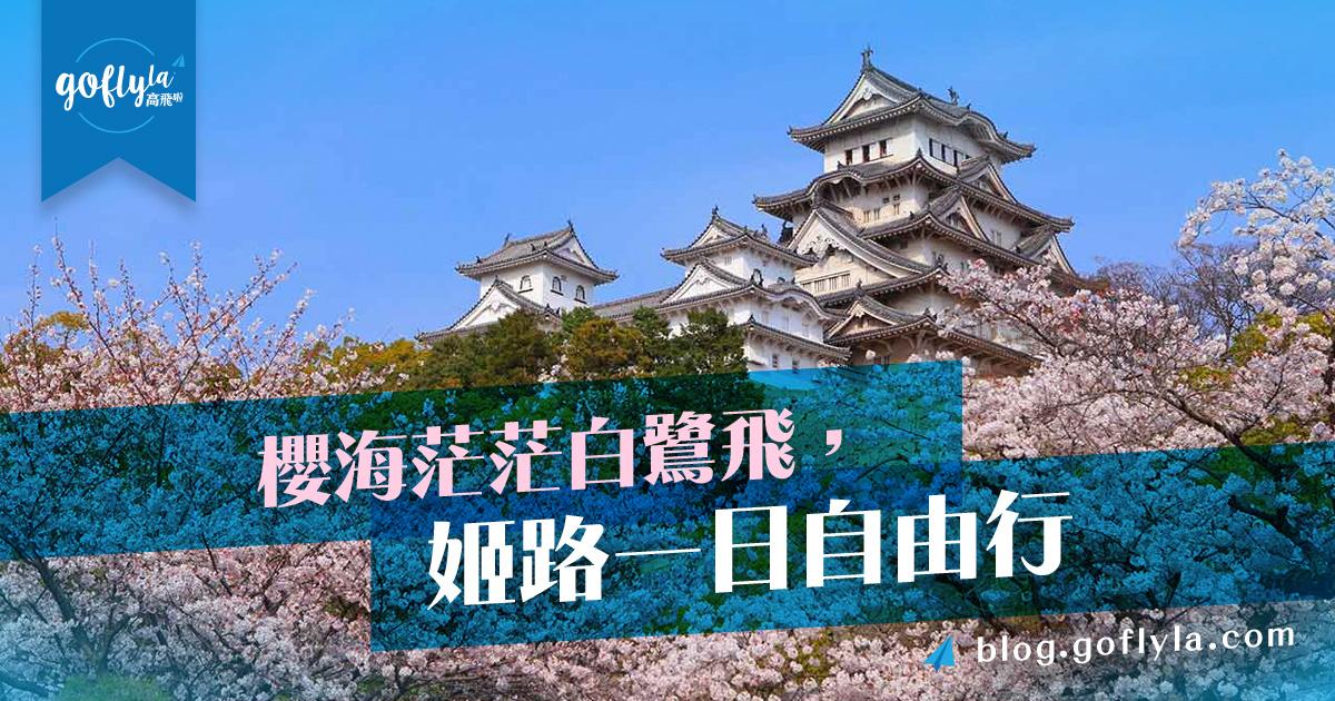 大阪景點:櫻海茫茫白鷺飛,姬路一日遊自由行