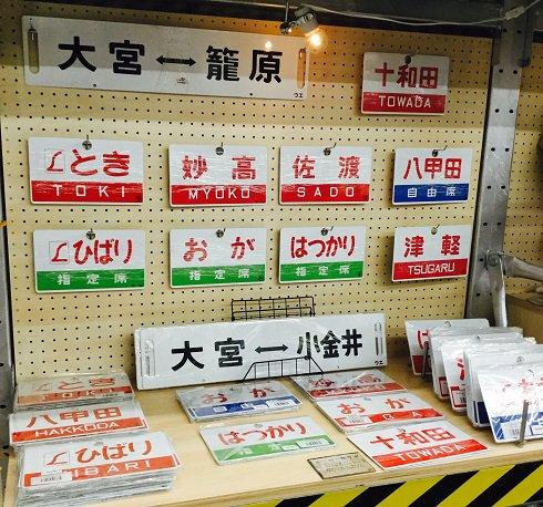 東京自由行-東京好去處-東京景點-圖片來源General StoreRailyardTwitter
