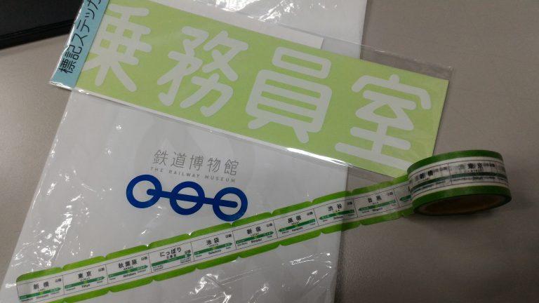 東京自由行-東京好去處-東京景點-山手線貼紙靚到朋友話下次要嚟買哈