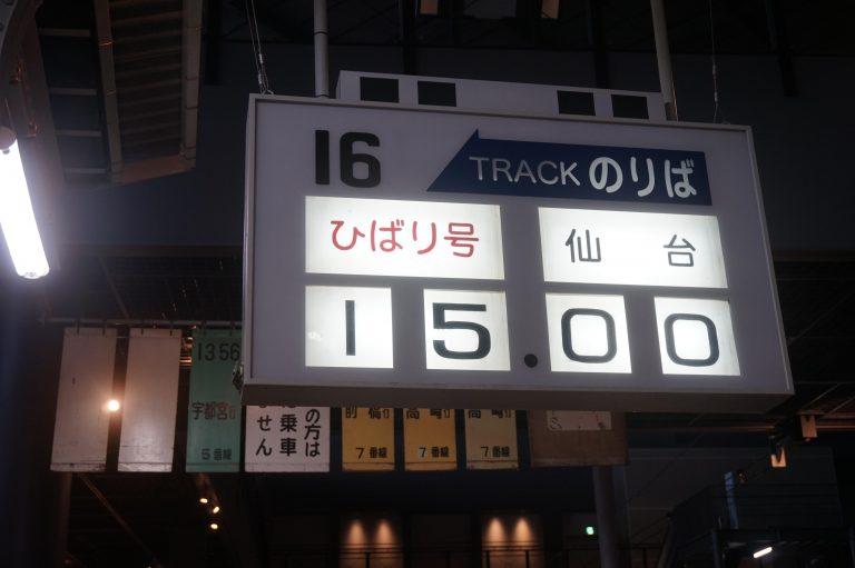 東京自由行-東京好去處-東京景點-月台都做得好細緻燈箱仲會轉時間同車號