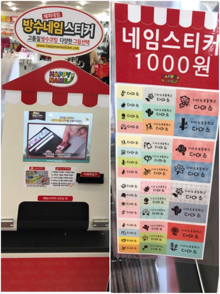 印名字的防水貼紙機-首爾自由行-韓國自由行-韓國旅遊-首爾景點-韓國機票