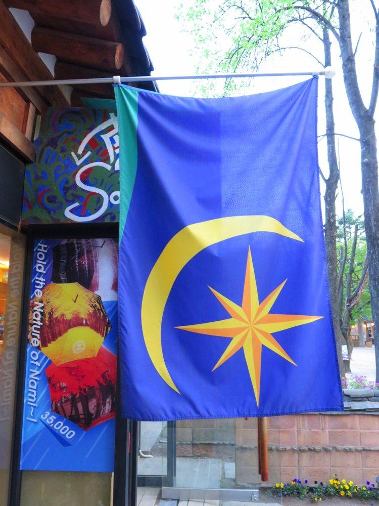 首爾自由行-韓國自由行-韓國旅遊-首爾景點-韓國機票-南怡島共和國的國旗