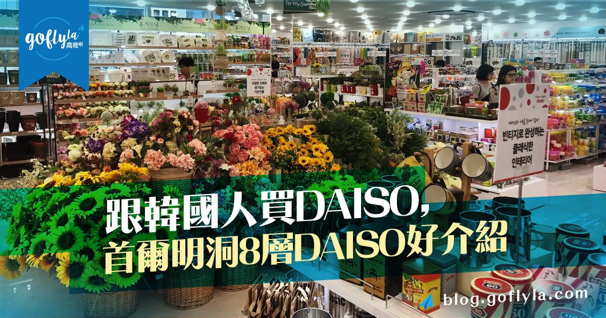 跟韓國人買DAISO﹐首爾明洞8層DAISO好介紹