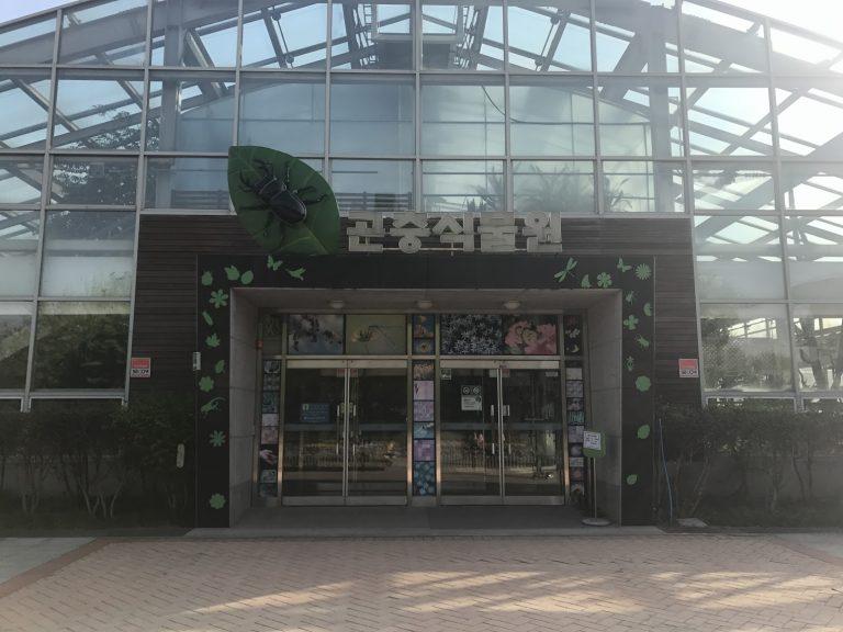 首爾林昆蟲植物館-首爾自由行-韓國自由行-韓國旅遊-首爾景點