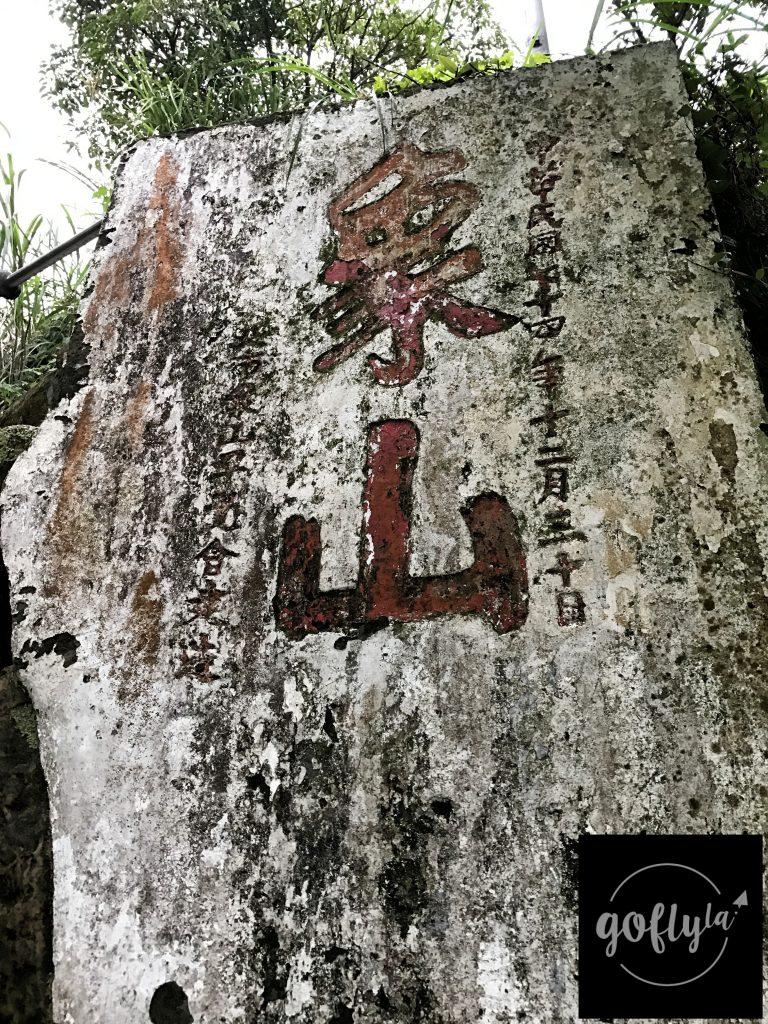 台北自由行-台北好去處-台北住宿-台灣自由行-機加酒-過了觀景台後,上多一段梯級後,見到大大隻字『象山』的石壁,終到達著名的象山六巨石