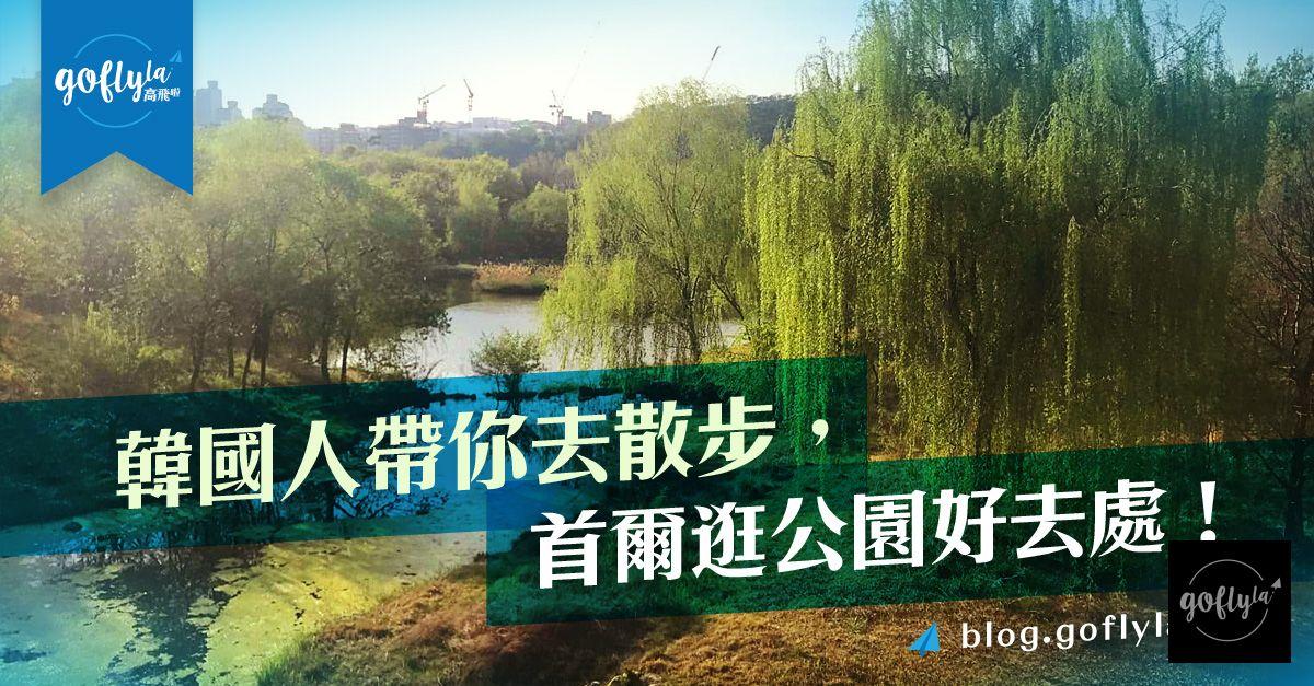 韓國人帶你去散步,首爾江南逛公園TOP5親子自由行好去處!