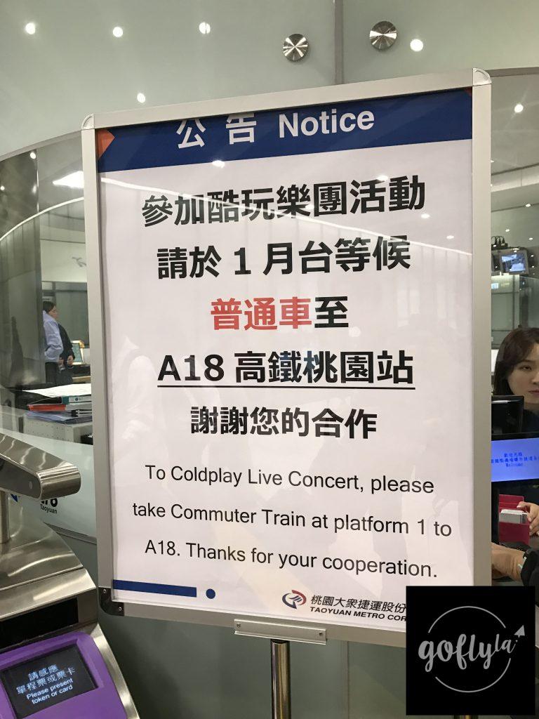 台北自由行-台北住宿-台北好去處-台灣自由行-捷運都為Coldplay做好準備