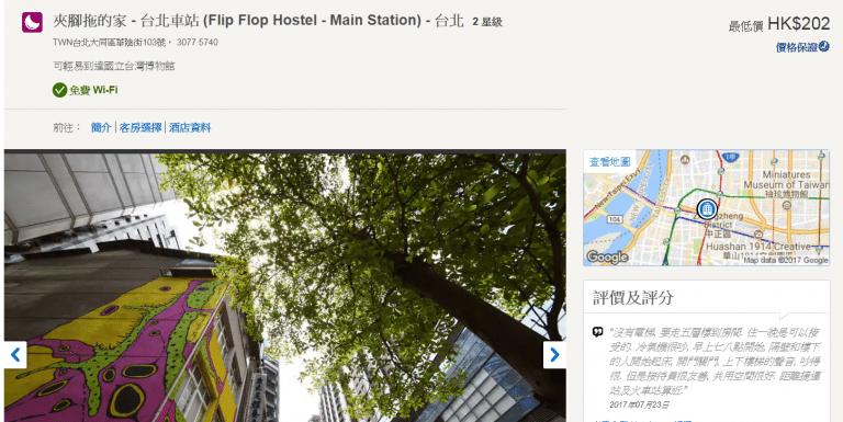 台北自由行-台北住宿-台北好去處-台灣自由行-台北住宿:Flip Flop Hostel,有124好評,絕對有佢的原因