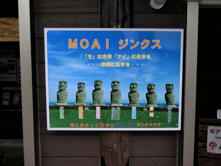 九州自由行-鹿兒島自由行-日本機加酒-福岡自由行-福岡景點-日本的包裝真是相當出色,每隻摩艾石像都有各自的功能,總有隻啱你,我要金運啊