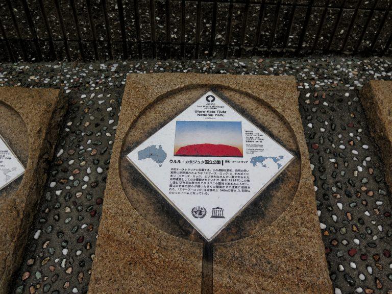 九州自由行-鹿兒島自由行-日本機加酒-福岡自由行-福岡景點-園內還有介紹世界各地的著名景點,有澳洲世界中心的uluru,令人懷念
