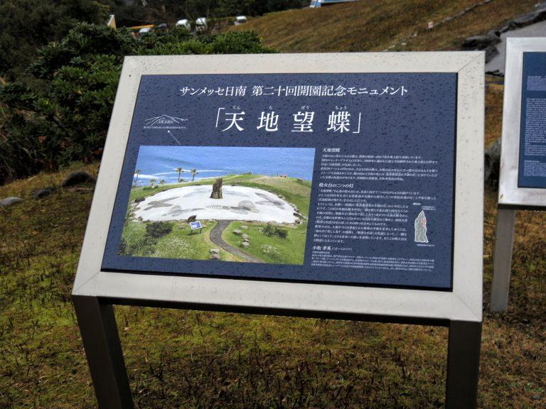 九州自由行-鹿兒島自由行-日本機加酒-福岡自由行-福岡景點-為慶祝公園成立20週年而建的「天地望蝶」,之前為希望之丘