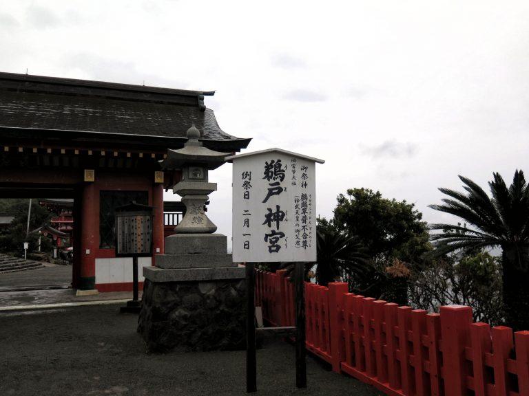 九州自由行-鹿兒島自由行-日本機加酒-福岡自由行-福岡景點-穿過隧道,再下數分鐘梯級便到達鵜戸神宮