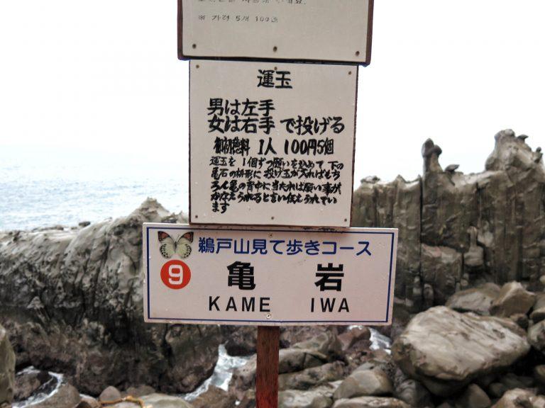 九州自由行-鹿兒島自由行-日本機加酒-福岡自由行-福岡景點-拋運玉注意:男左女右