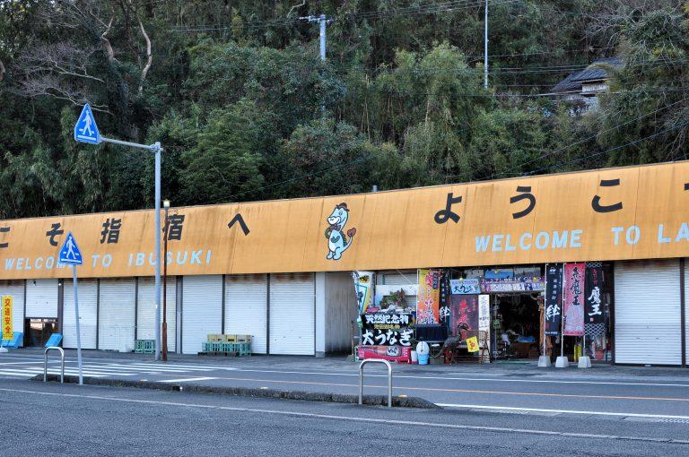 九州自由行-鹿兒島自由行-日本機加酒-福岡自由行-福岡景點-相信池田湖海怪已成為當地吉祥物了吧