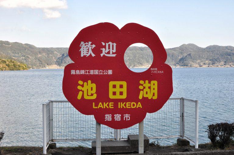 九州自由行-鹿兒島自由行-日本機加酒-福岡自由行-福岡景點-歡迎來到池田湖
