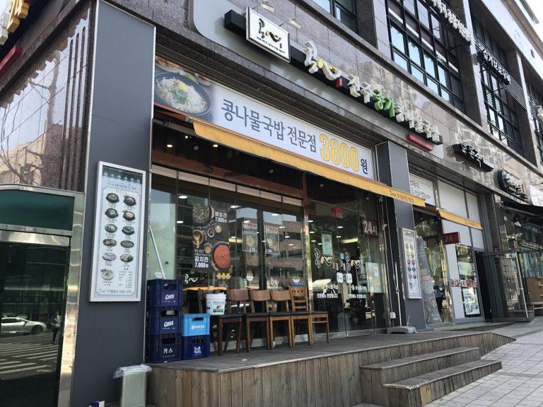 豆心-首爾自由行-韓國自由行-韓國旅遊-首爾景點-韓國機票