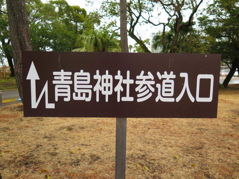 九州自由行-鹿兒島自由行-日本機加酒-泊好車,旁邊設青島神社的指示牌