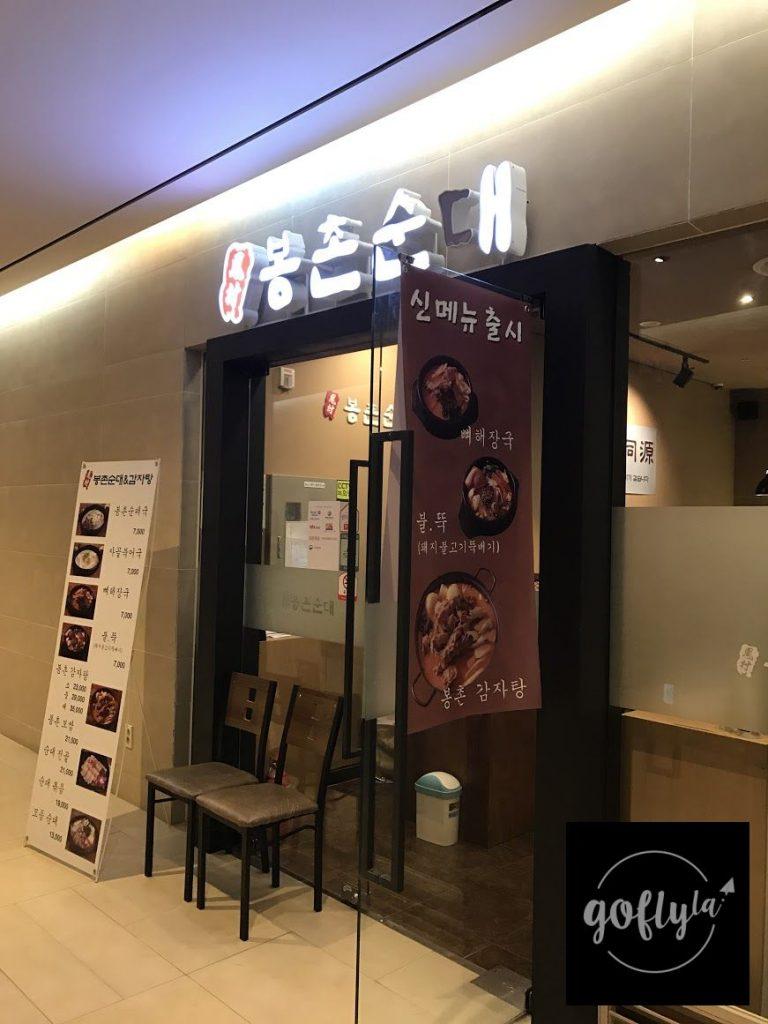 鳳村血腸-首爾自由行-韓國自由行-韓國旅遊-首爾景點-韓國機票
