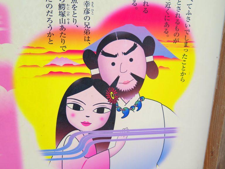 九州自由行-鹿兒島自由行-日本機加酒-山幸彥同豐玉姬兩位主角再次出場