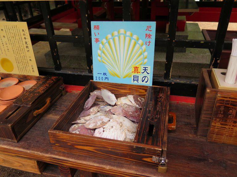 九州自由行-鹿兒島自由行-日本機加酒-右邊為天之真貝,左邊為瓷盤,用作祈福、除厄運