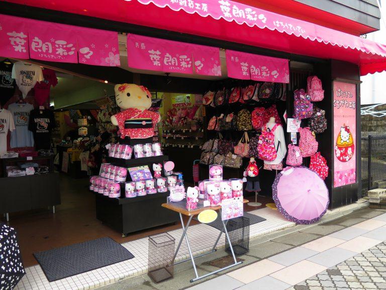 九州自由行-鹿兒島自由行-日本機加酒-離開神社回到大路前途經一間Hello Kitty專賣店,大量九州限定產品,Hello Kitty迷不能錯過啊