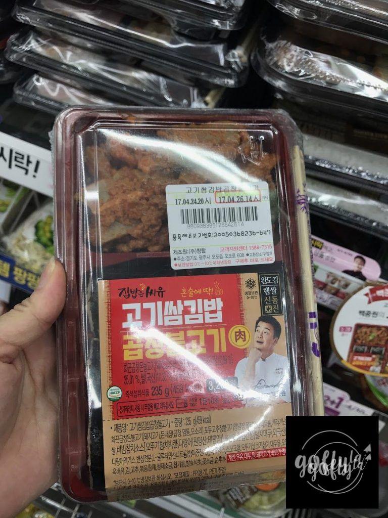 GS25飯盒-首爾自由行-韓國自由行-韓國旅遊-首爾景點-韓國機票