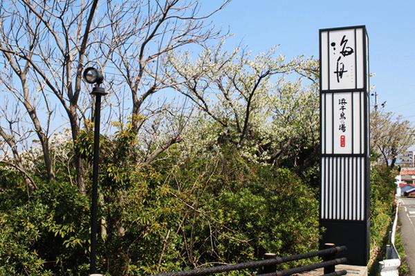 海舟於馬路口的門牌-關西自由行-關西旅遊-關西景點