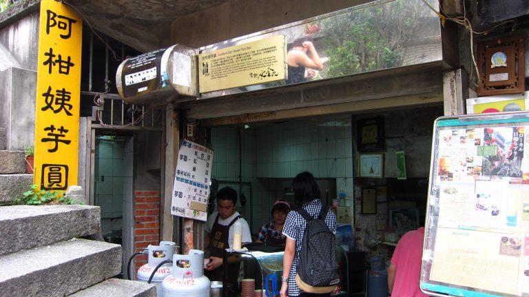 台北自由行-台北住宿-台北好去處-台灣自由行-台北機票-爺玩累了來吃碗阿柑姨芋圓