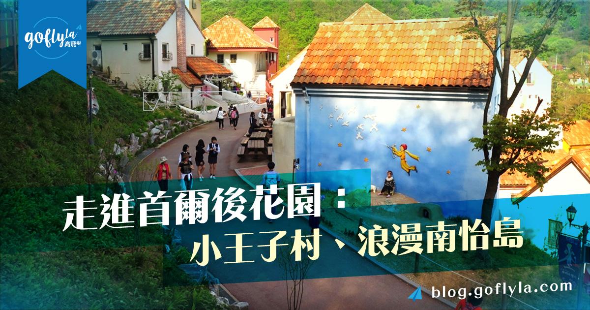 韓國自由行走進首爾後花園小王子村浪漫南怡島