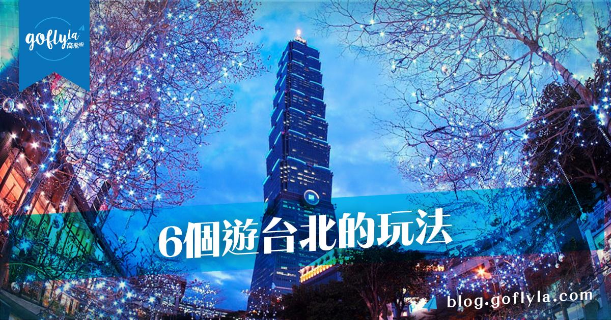 台北自由行6個遊台北的玩法