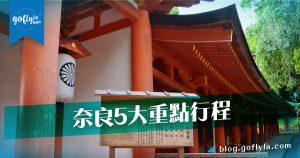 京都自由行!奈良5大重點行程