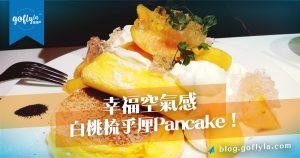 東京自由行:幸福空氣感白桃梳乎厘Pancake!