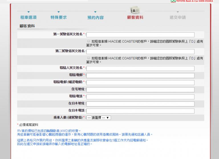 東京自由行-東京必去-東京景點-東京旅遊-最後填寫駕駛者, 等數個工作天, 即有電郵回覆, 再做online payment就okay