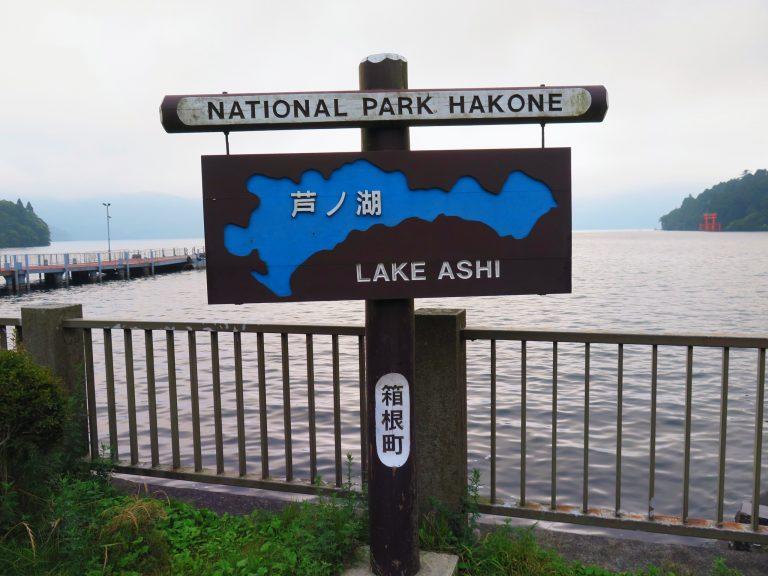 東京自由行-東京必去-東京景點-東京旅遊-你還可在碼頭乘海賊船遊覽蘆之湖