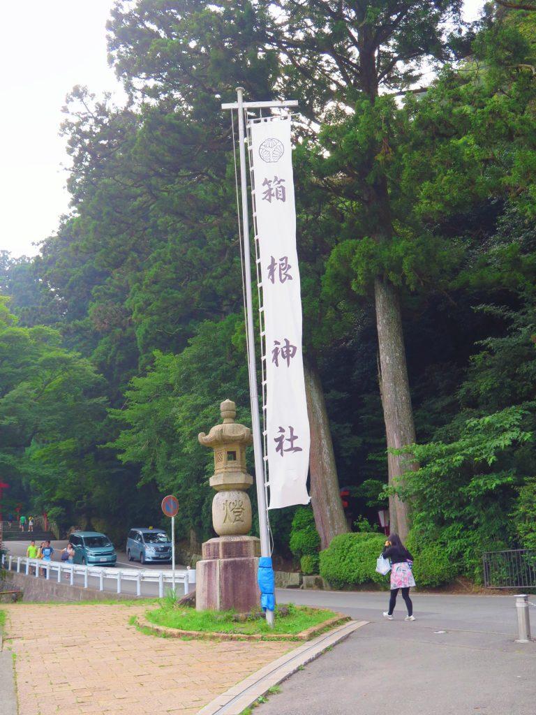 東京自由行-東京必去-東京景點-東京旅遊-沿著蘆之湖邊走,慢步到箱根神社