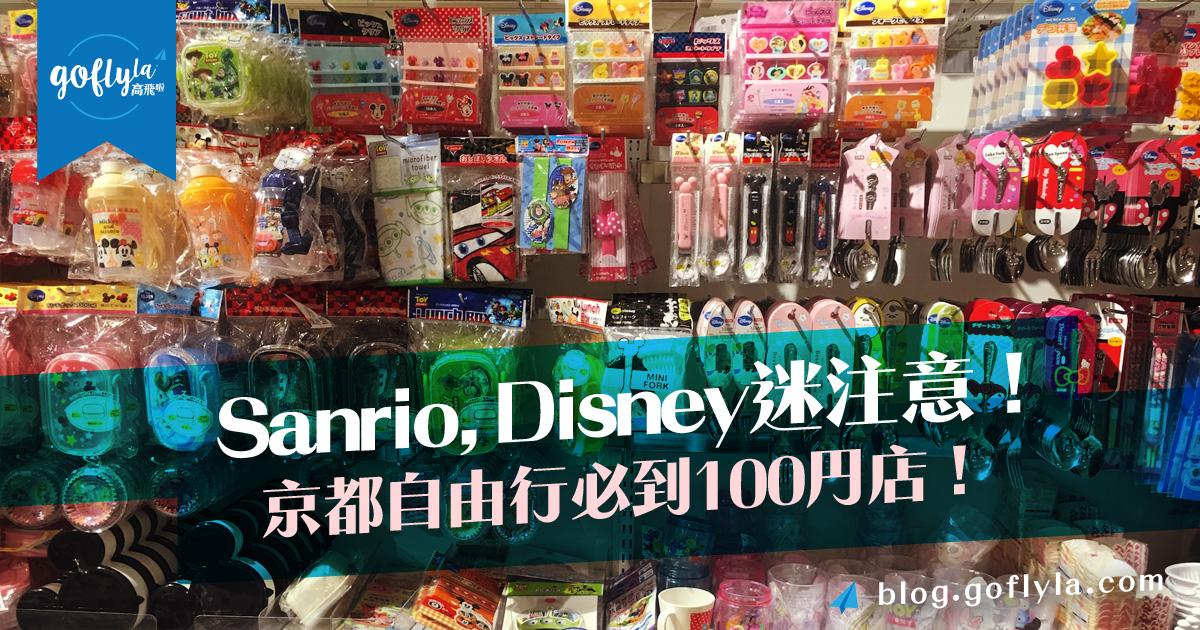 Sanrio, Disney迷注意!京都自由行必到100円店!