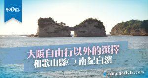大阪自由行以外的選擇 — 和歌山縣-南紀白濱