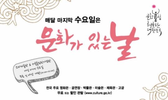 首爾自由行-韓國自由行-韓國旅遊-首爾景點-韓國機票-韓國文化日